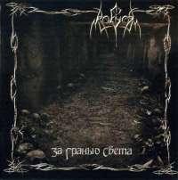 Ragor (Rus) - Za Gran'yu Sveta - CD