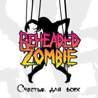 Beheaded Zombie (Rus) - Schastiye dlya vseh - CD