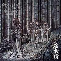 Altars (Aus) / Tzun Tzu (Aus) - Nepenthe...Sepulchure / Komuso - CD with gatefold paper booklet