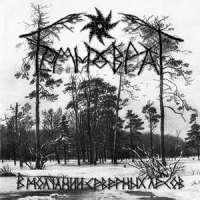 Temnovrat (Rus) - V molchanii severnyh lesov - CD