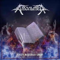 Amalteya (Rus) - Book Of Dead Names - CD