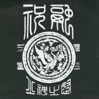 ZhuRong (Chn) - ZhuRong's Fury - papersleeve CD