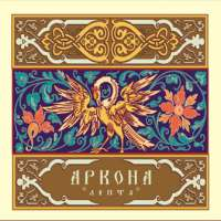 Arkona (Rus) - Лепта - CD