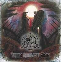 Vapor Hiemis (Blr) - Чорны Арнамент Зiмы - CD